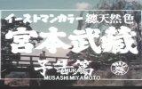 Miyamoto Musashi 1. Fragmanı